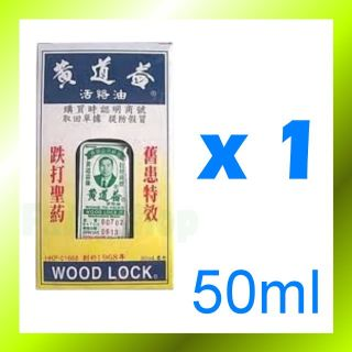 Wong to Yick Wood Lock Medicated Balm Pain Relief Oil